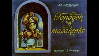 Містечко в табакерці Ф. Ст. Одоєвський (озвучений діафільм) 1987 р.