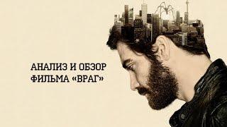 """Анализ и обзор фильма """"Враг"""""""