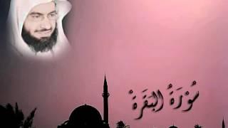 سورة البقرة كاملة للقارئ الشيخ ناصر الحمد