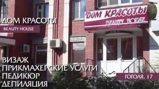 ДОМ КРАСОТЫ - видео каталог ВЕСЬ КУРГАН