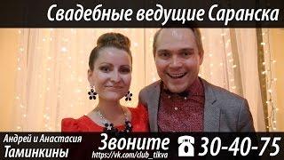 Ведущие праздничных торжеств Андрей и Анастасия Таминкины