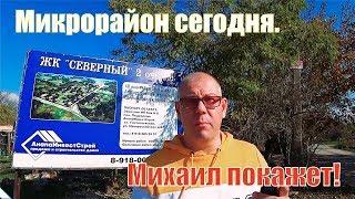 Дом в Анапе. Мечты сбываются. Северный 2 сегодня. Строительство в Гостагаевской.