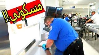 شرطة المطار قبضوا علي لهالسبب خلال رحلتي من امريكا لتركيا !!!