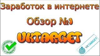 Подработка в интернете (100-300 рублей в день) vkserfing