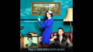 예성 (Yesung) - Blind For Love Ost.The King of Dramas