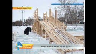 Ледовые городки Иркутской области