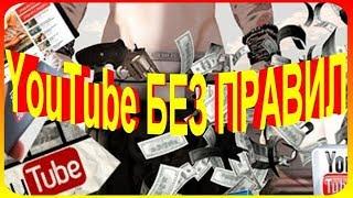 ★ YouTube БЕЗ ПРАВИЛ ★ – Готовый комплект по запуску канала за 1 день и выводу в ТОП за 48 часов ★