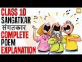 Sangatkar ( संगतकार ) | Class 10 | Hindi | Complete Poem Explanation