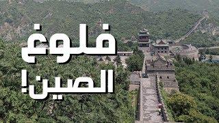 كواليس رحلة الأوبو فايند أكس للصين | فلوق #15