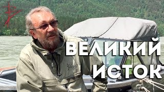 Великий Исток - будущее России. Виталий Сундаков