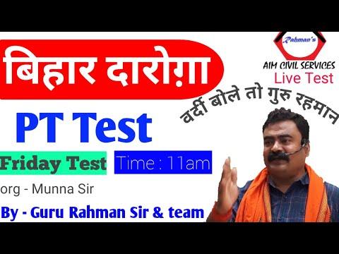 बिहार दारोगा PT TEST ||SET-9| BY-RAHMAN SIR & TEAM ||Rahman's aim civil services