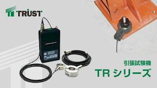引張試験機TRシリーズ