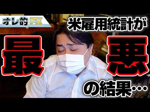 FX、-2200万円!雇用統計が最悪!!景気は回復してなかった!!?