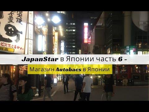 JapanStar в Японии часть 6 - Сеть автомагазинов Autobacs в Японии