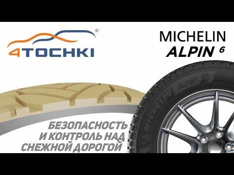Michelin Alpin 6 - безопасность и контроль над снежной дорогой