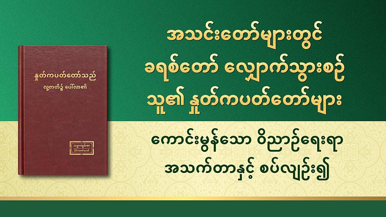 ဘုရားသခင်၏ နှုတ်ကပတ်တော် - ကောင်းမွန်သော ဝိညာဉ်ရေးရာ အသက်တာနှင့် စပ်လျဉ်း၍