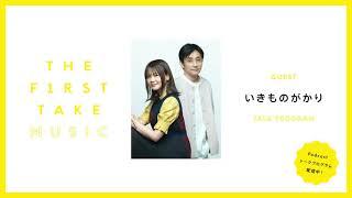 いきものがかり  / THE FIRST TAKE MUSIC  (Podcast)