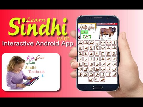 Sindhi Textbook 1 سنڌي - Apps on Google Play