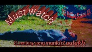 21. yüzyıl şarkı mankirt aulakh Video Rolling stones ekibi AK oluşturun