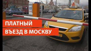 Платный въезд в Москву/Тарифы на парковки/ Социальный опрос