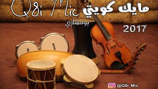 الاستاذ : راشد الحملي - يا حياة الروح يا نور البصر