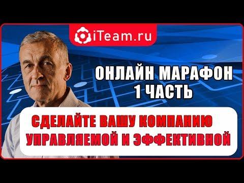 [Русский Менеджмент] Сделать компанию управляемой и эффективной ЧАСТЬ 1