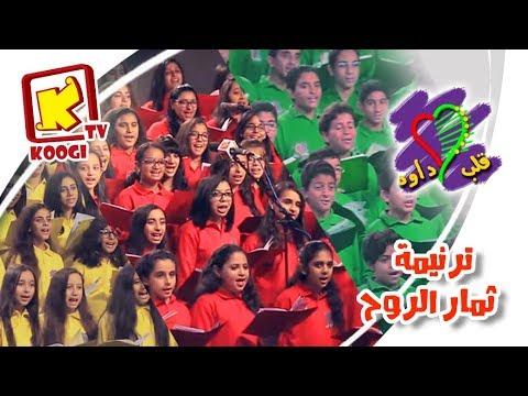 ترنيمة ثمار الروح - كورال قلب داود 2017 - قناة كوچى القبطية الأرثوذكسية للأطفال