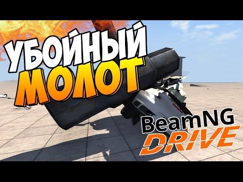 Beam NG DRIVE - Убойный молот! (ЭПИК)#2