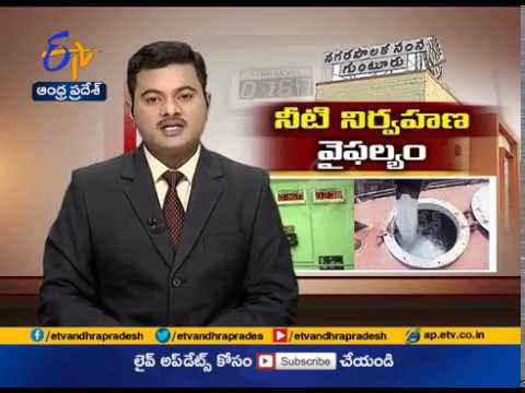 SCADA | A Drinking Water Supply Goes Off Track | Due to Officials Negligence | at Guntur