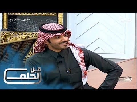 #قبل_الحلم19 | دردشة - هاني العنزي يستقعد لـ سعد الشمري