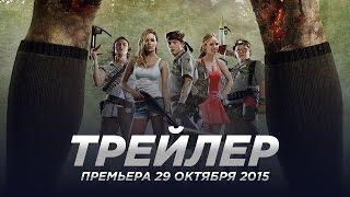 Скауты против Зомби   Русский трейлер HD