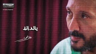 يا لدانه ( كلمات ) - علي الحجار | Ali Elhaggar - ya Ledana