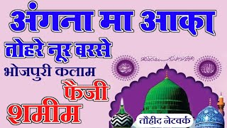 Angna Ma Aaqa Tohre Noor Barse Bhojpuri Sahameem Faizi Naat
