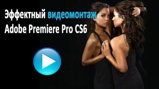 Обучение видеомонтажу в Adobe Premiere Pro CS6 и CC