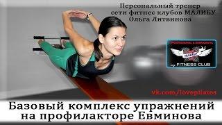 Доска Евминова.  Профилактор  Евминова. Комплекс упражнений для позвоночника