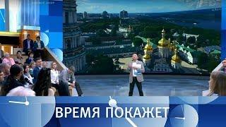 Церковь Украины. Время покажет. Выпуск от 10.09.2018