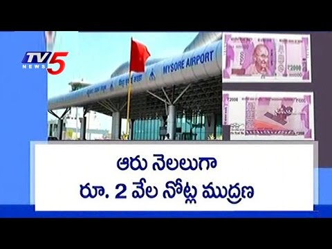 PM Modi Secret Operation | Rs 2000 Notes Printed at Mysore's RBI Branch in August | TV5 News