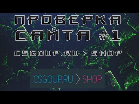 Проверка Сайта #1 :CSGOUP.RU:SHOP