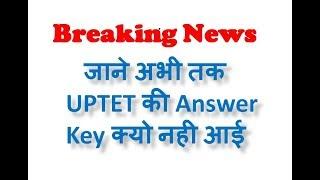 UPTET Official Answer Key अभी क्यो नही आई जाने