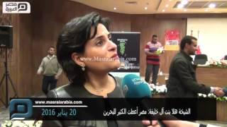 مصر العربية | الشيخة هلا بنت آل خليفة: مصر أعطت الكثير للبحرين