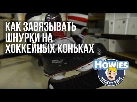 Как завязывать шнурки на хоккейных коньках