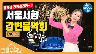 서울시향 강변음악회(Riverside Concert W…