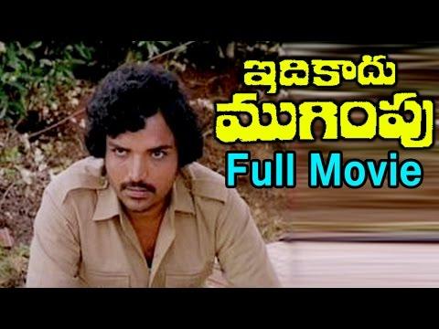 Idi Kaadu Mugimpu Telugu Full Length Movie || Siva Krishna, Satyanarayana, Jyothi, Geetha
