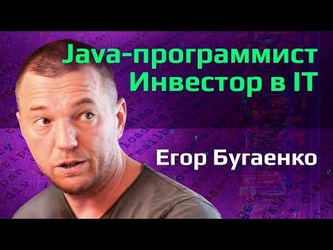 Инвестор & Java программист о минусах Кремниевой долины, женщинах в IT и качестве кода