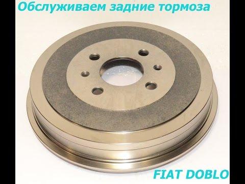 Обслуживаем задние тормоза в Fiat Doblo