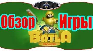 Игра батла. Батла 3D шутер онлайн. Обзор игры