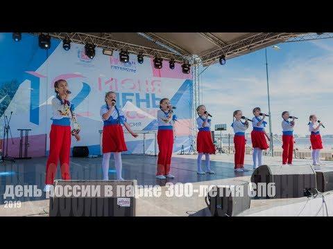 день России 2019 - СТУДИЯ КАДАНС (private Long Version)
