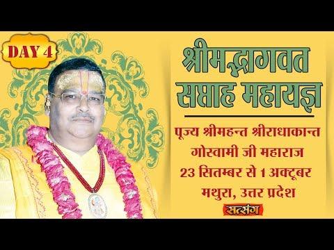 Shrimad Bhagwat Katha By PP. Radhakant Goswami Ji Maharaj - 26 September | Mathura | Day 4