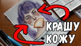 Как рисовать кожу акварелью (не туториал)