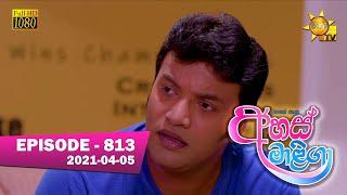 Ahas Maliga   Episode 813   2021-04-05 Thumbnail